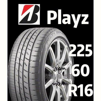 〈榮昌輪胎館〉普利司通Playz  225/60R16輪胎💠現金完工特價💠