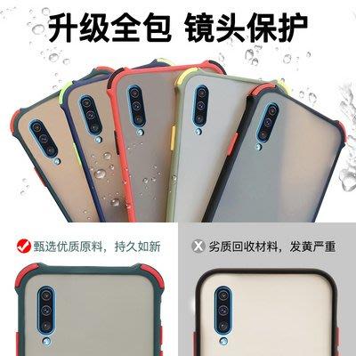 適用三星A50撞色磨砂防摔手機殼 Samsung Galaxy A50 Case Cover