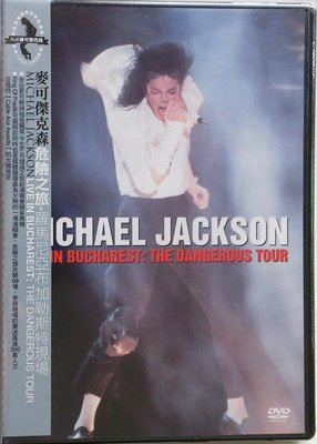 DVD/ Michael Jackson - Live In Bucharest 全新 索尼音樂
