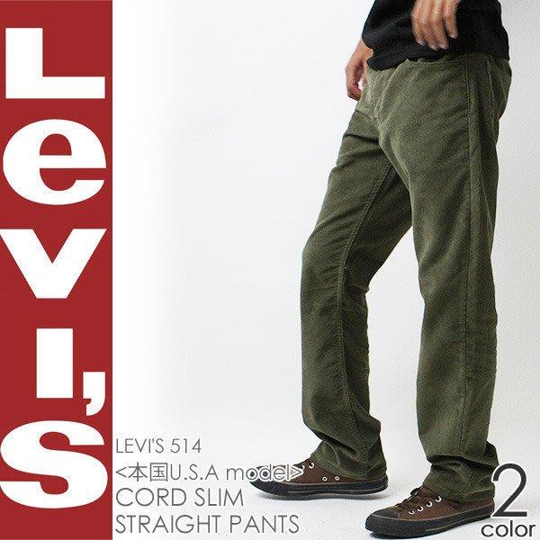 【 超搶手 】美國 FIXED GEAR 最愛 Levis Slim Jeans 514-0249 Ivy Green 中窄版 燈蕊絨工作褲 軍綠 W29-36