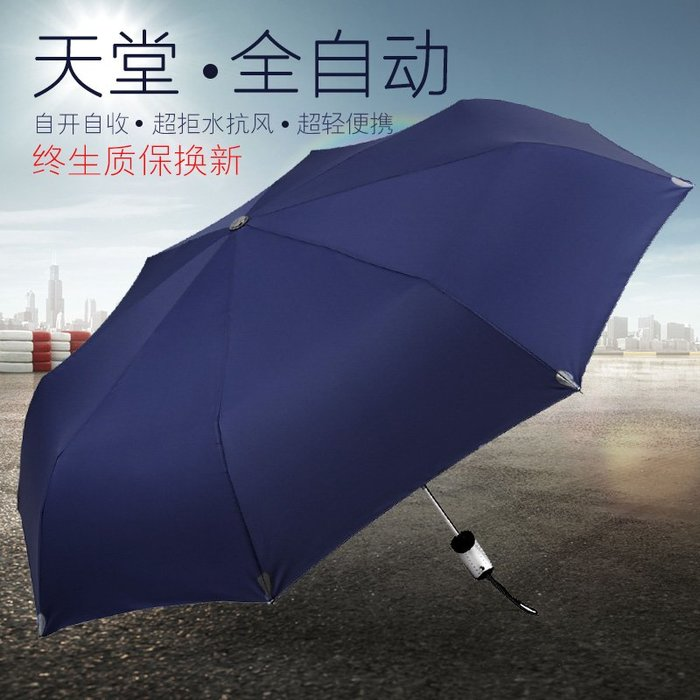 Ordinary shop 天堂傘正品超輕便攜一鍵收縮男女雙人商務折疊創意兩用全自動雨傘出行必選