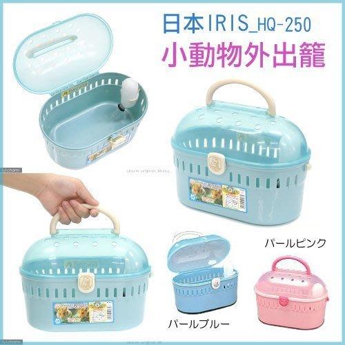 日本IRIS《小動物外出籠》粉紅、粉藍_HQ-250