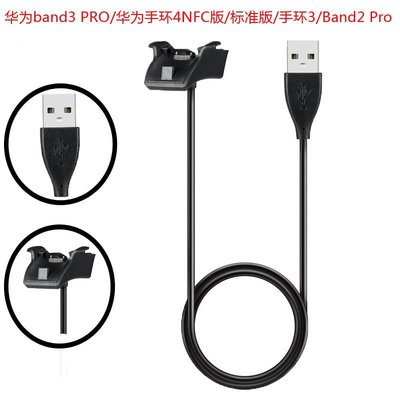 華為 榮耀手環54NFC版 標準版 充電器 band3 Pro 手環3 band2 Pro 智能手錶 底座連線 充電座