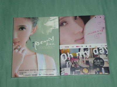 全新未拆-戴佩妮-OH MY DAY+IPenny(CD+DVD)-收錄單身潛逃.淡水河邊.一個人的行李.小小.擇偶條件