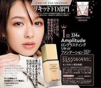 ❤ 購物狂小姐 ❤ 現貨 日本 Amplitude 粉底液 30ml 2018下半年評選最佳粉底液 專櫃代購 ❤