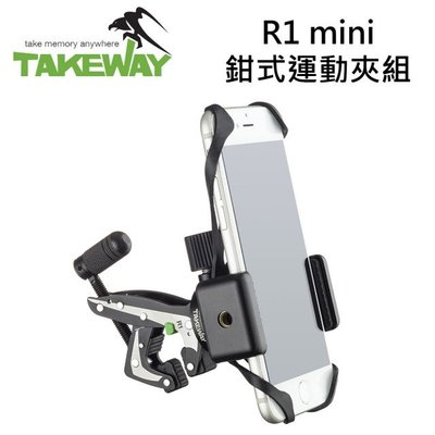 TAKEWAY R1 mini 鉗式運動夾組 手機夾 固定支架 運動相機 機車 汽車 腳踏車 支架 台南PQS
