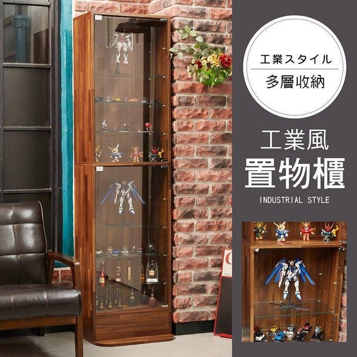 MIT台灣製【家具先生】180CM工業風集成木紋玻璃展示櫃 收納櫃 收藏櫃 玻璃櫃 書櫃 模型櫃 公仔櫃 BO018