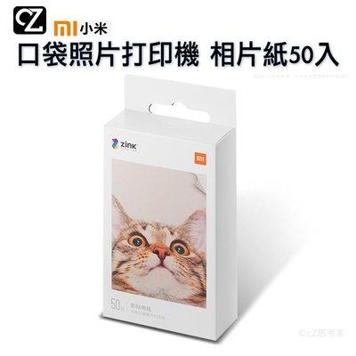 小米 口袋照片打印機 專用 相片紙 50入 自黏相片紙 米家 物聯網【CA041】