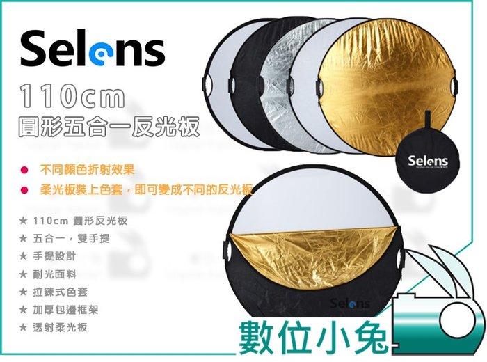 數位小兔【Selens 110cm 圓形反光板】5合1 攝影 防滑 打光 擋光 柔光 補光 便攜 手提