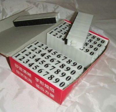 =傾奇電= S4-中號數字+英文字母印章 標準字體 隨你組合 印跡清晰 兩套裝