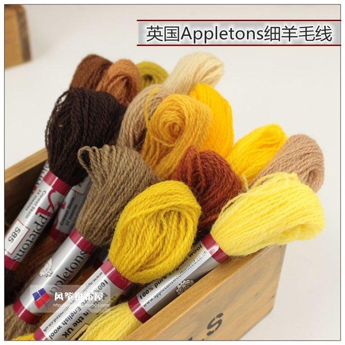 凱凱百貨細羊毛線 25米/支 純羊毛材質 刺繡線 黃棕色系