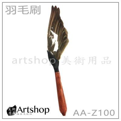【Artshop美術用品】羽毛刷 AA-Z100