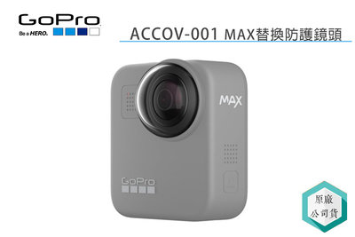 《視冠高雄》下殺7折 GOPRO MAX 替換防護鏡片 4入裝 公司貨 ACCOV-001