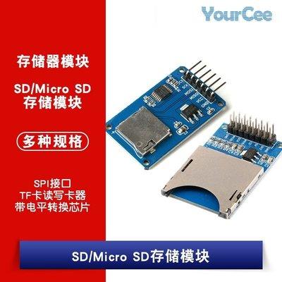 雜貨小鋪 Micro SD卡模塊/SD存儲模塊TF 卡讀寫卡器SPI接口 帶電平轉換芯片/訂單滿200元出貨