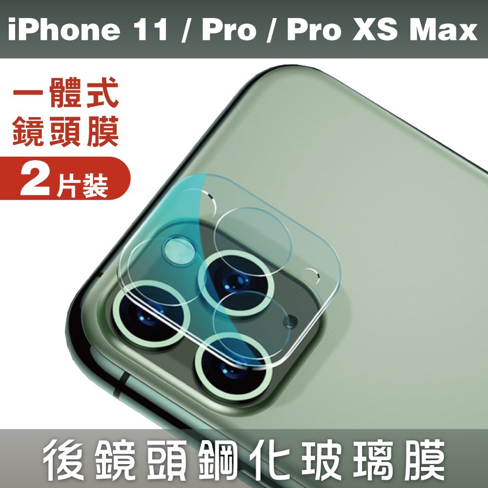 GOR i11 iPhone 11/11 Pro/11 Pro Max 2.5D 鋼化玻璃 鏡頭 保護貼 全覆蓋 2片裝