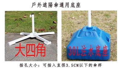 大型戶外傘(大四腳鐵架款/專用底座) 擺攤傘 太陽傘 庭院傘 沙灘傘 大型雨傘 雙層傘布 加厚 加粗品質升級