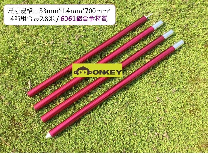 【Monkey CAMP】280cm 鋁杆 營柱 管徑33mm / 4節鋁合金營柱 超堅固6061材質天幕桿4支+防雷帽