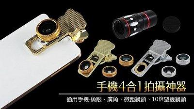 【東京數位】 最強組合 手機4合1拍攝神器 廣角/微距/魚眼/10倍望遠鏡頭/iPhone 6S/Plus/三星/HTC