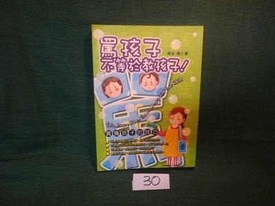 【愛悅二手書坊 13-55】罵孩子不等於教孩子 熊本 橋 著 婦女與生活社