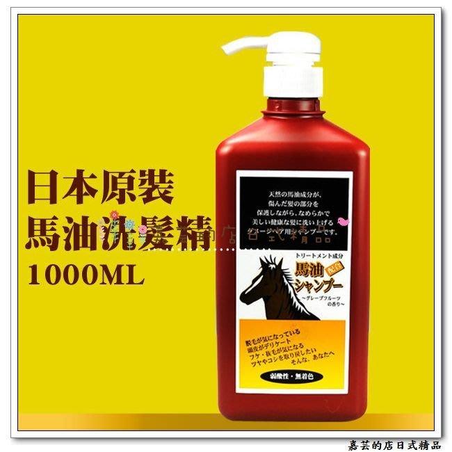 嘉芸的店 日本製 馬油弱酸性洗髮精 大容量1000ML家庭號 日本馬油 洗髮精 可超取 可刷卡