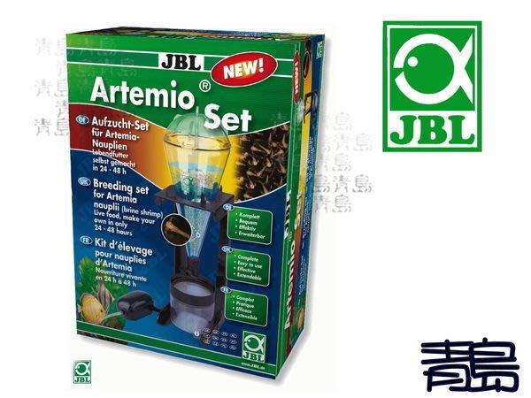 五月缺。。。青島水族。。。J6106000德國JBL---Artemio Set 頂級豐年蝦 無節幼蟲 孵化器 孵化桶