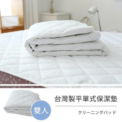 【戀香】MIT純白宣言平單式緩水保潔墊 - 雙人 墊子   E861