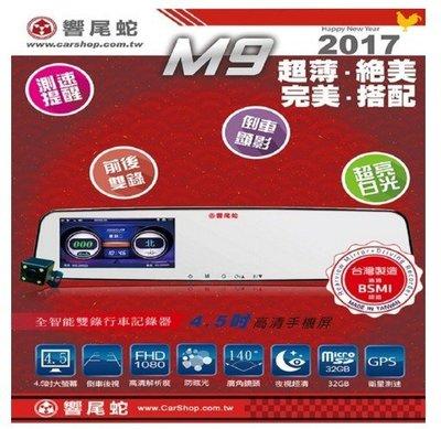 【東京數位】全新  贈32G+點煙器響尾蛇 M9 行車記錄器 GPS測速 FHD 1080P 4.5吋 測速後照鏡式