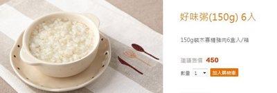 【丫頭的賣場】田原香滴雞精 83折代購 好味粥(150g)6入 534元冷凍含運 (可門市自取)
