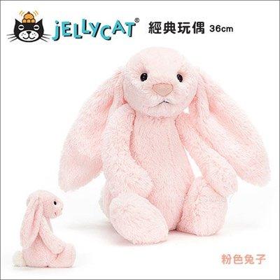 ✿蟲寶寶✿【英國Jellycat】最柔軟的安撫娃娃 經典兔子玩偶(36cm) - 粉色