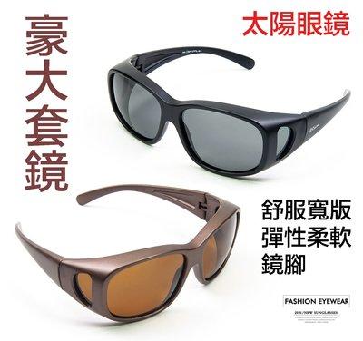 (滿800免運)豪大款舒適超軟鏡腳偏光太陽眼鏡加大套鏡墨鏡大臉近視眼鏡老花眼鏡可戴UV400抗紫外線防眩光抗耀光台灣製造