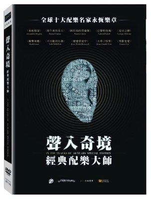 [DVD] - 聲入奇境:經典配樂大師 IN THE TRACKS OF  ( 台聖正版 ) - 預計7/10發行