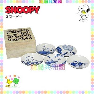 ※龍貓共和國※日本正版《史努比SNOOPY 陶瓷碟子 盤子 裝飾品 擺飾_附木箱_5個入》生日禮物