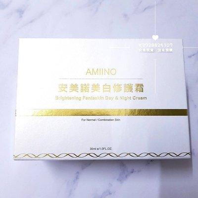 100%原廠公司貨~最新效期2021年~安美諾美白修護霜~1盒2300元~超取付款~2盒促銷優惠4500元~