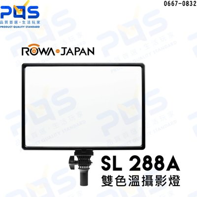 SL-288A 37.6CM超大尺寸雙色溫攝影補光燈 40W 1100流明 直播 錄影 VLOG 電池供電 台南 PQS
