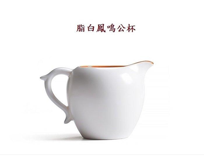 【茶嶺古道】脂白鳳鳴公杯 / 脂白瓷 白瓷 描邊 鷹嘴 鳯尾 茶海 分茶杯 公道杯 勻杯 功夫茶具