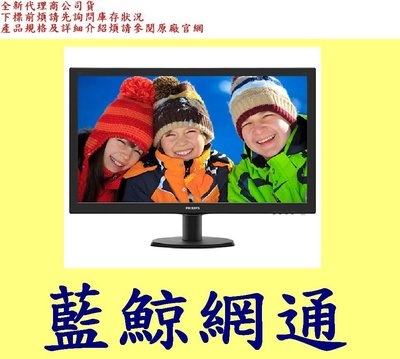 PHILIPS 飛利浦 273V5LHSB 27型 寬螢幕 液晶 顯示器