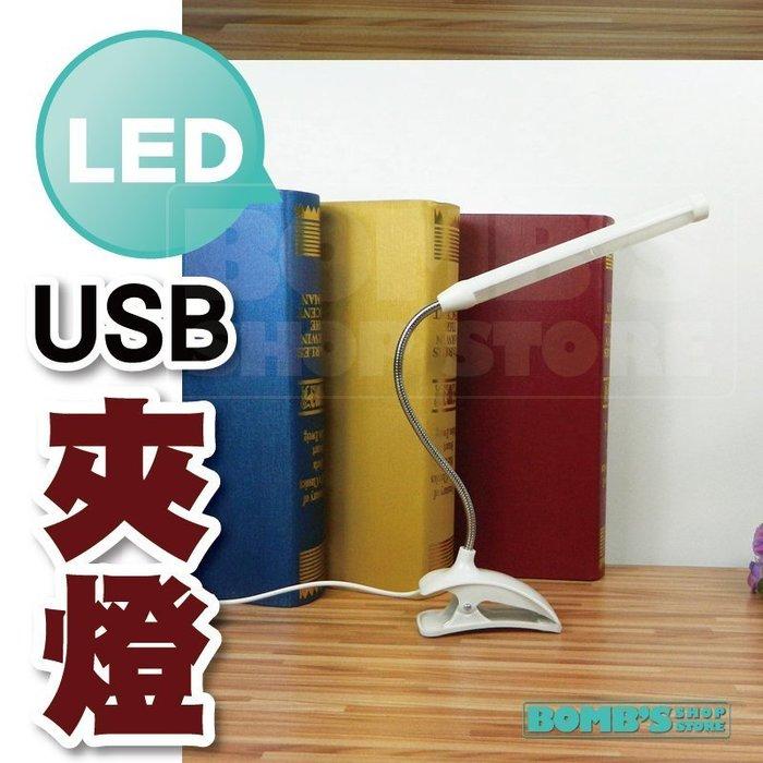 【立達】 USB 13 LED 燈護眼燈 座夾式 LED夾燈 行動電源 檯燈 蛇管 行動電源 筆電燈【A79】