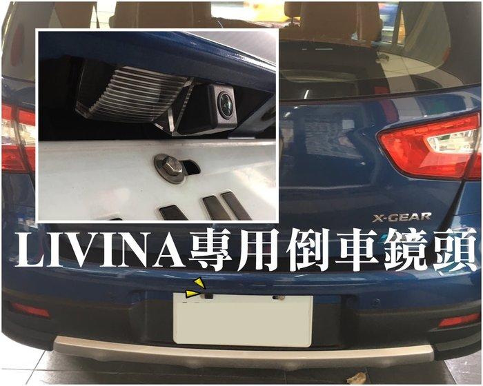 大高雄阿勇的店 SONY高階芯片 2019年 LIVINA 1.6 1.8  車牌照燈框款式 專車專用 倒車攝影顯影鏡頭