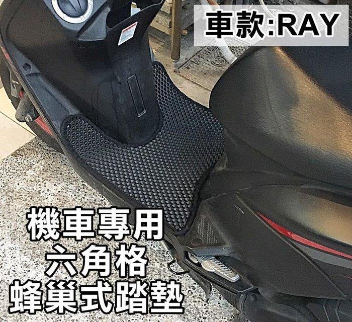大高雄【阿勇的店】MIT運動風 機車腳踏墊 YAMAHA 山葉 RAY 125 專車專用 EVA蜂巢式鬆餅墊