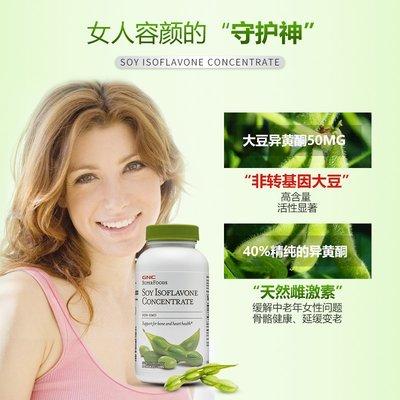 JadeDragon旗艦~gnc大豆異黃酮軟膠囊90粒雌激素天然正品 女性更年期卵巢保養補充