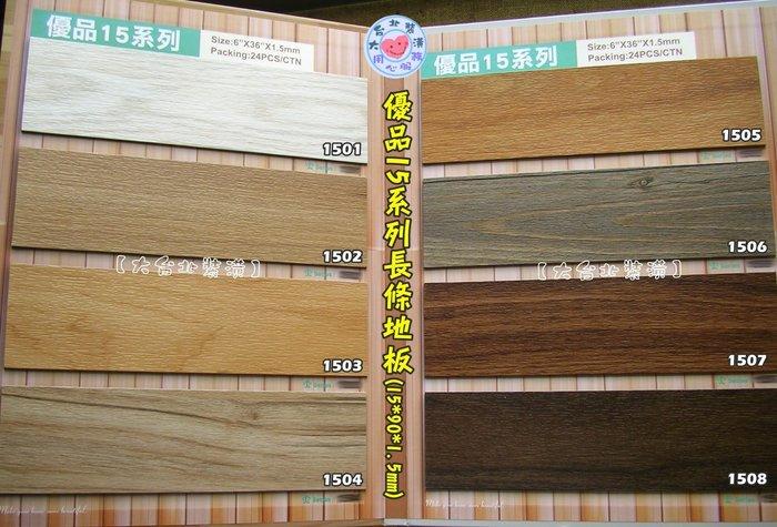 【大台北裝潢】優品15塑膠地磚* 木紋 長條地板1.5mm 到府丈量施工