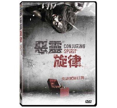 合友唱片 面交 自取 惡靈旋律 DVD Conjuring Spirit
