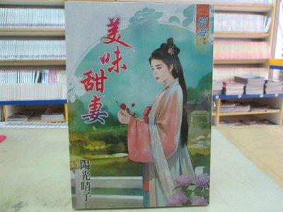 【博愛二手書】文藝小說   美味甜妻   作者:陽光晴子,定價270元,售價162元