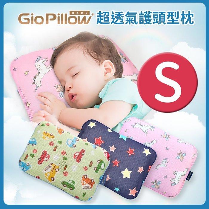 【萱寶貝】韓國【GIO Pillow】超透氣護頭型嬰兒枕頭 新生兒 防扁頭 防蟎【單枕套組-S號 現貨 公司貨】
