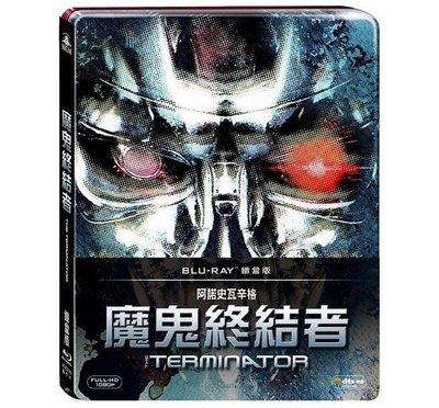 (全新未拆封)魔鬼終結者 The Terminator 限量鐵盒版 藍光BD(得利公司貨)