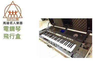 【名人樂器】全台獨賣 台製可攜帶 琴盒 76鍵 電鋼琴專用 KB CASE ABS 硬盒 飛行盒