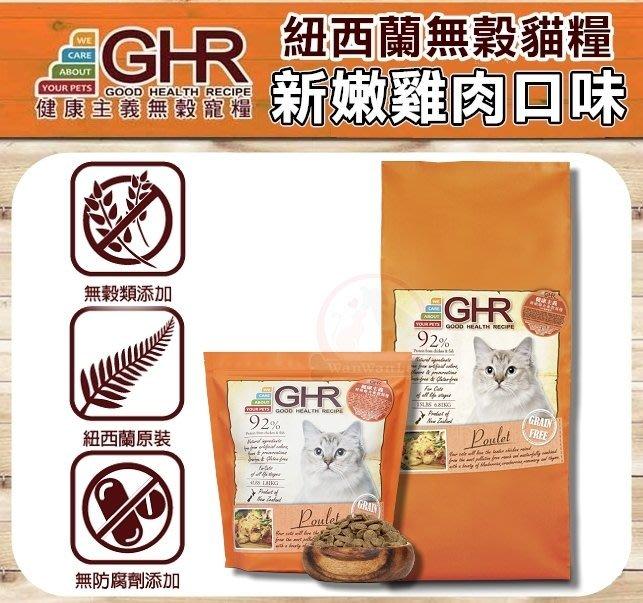 汪旺來【免運】健康主義GHR無榖貓糧鮮嫩雞肉6.8kg 全齡犬天然紐西蘭飼料、成貓/幼貓/高含肉量類似ADD