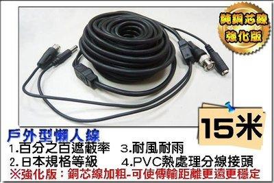 懶人線15米(訊號+電源),DIY線施工方便 BNC 接頭轉 F螺紋 接頭 施工線材 監視器材 B15