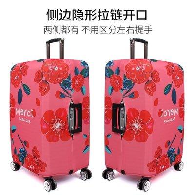 行李箱套 耐磨彈力套保護套外套拉桿旅行箱子防塵罩18-21寸 BF10574