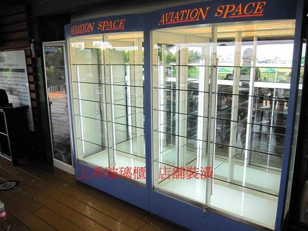 上禾玻璃櫃-展示櫃.手機櫃、珠寶櫃、服飾品櫃、精品櫃、眼鏡陳列櫃、化粧品櫃